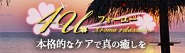 4U - フォーユー -|本格的なケアで真の癒やしを… 4U|福岡アロマエステ案内所