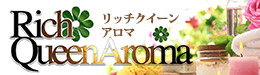 Rich Queen Aroma - リッチクイーンアロマ -|未知の感覚と、魅惑あふれる極上の癒やしの時間|福岡アロマエステ案内所
