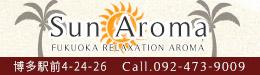 サンアロマ -SUN AROMA-|サンアロマランダム|福岡アロマエステ案内所