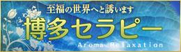 博多セラピー|最高の至福の世界へ誘います|福岡アロマエステ案内所