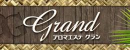 福岡アロマエステ グラン