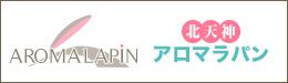 北天神アロマラパン|ラパン ランダムバナー|福岡アロマエステ案内所