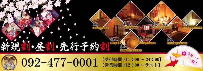 新規割・昼割・先行予約割 【憂郭】 092-477-0001