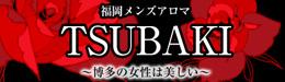 TSUBAKI -椿-|福岡メンズアロマ椿|福岡アロマエステ案内所