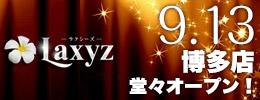 Laxyz - ラクシーズ -|Laxyz Bバナー|福岡アロマエステ案内所