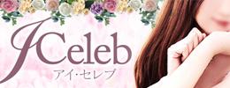 I Celeb -アイセレブ-|大人の女性ならではの品格と心遣い、愛情たっぷりのお時間を御一緒させて頂きます…。|福岡アロマエステ案内所