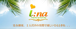 Aroma i:na-イーナ-|完全個室2人だけの空間で楽しいひと時を|福岡アロマエステ案内所