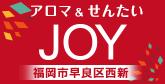 JOY Gバナー