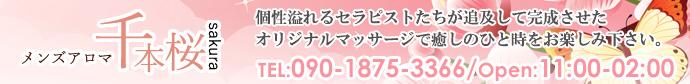 北九州市小倉北区メンズアロマ 千本桜