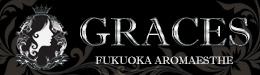 GRACES-グレーシズ-|大野城・白木原アロマエステ グレーシズ|福岡アロマエステ案内所
