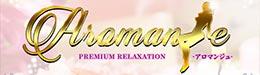 Aromange-アロマンジュ-|PREMIUM RELAXTION アロマンジュ|福岡アロマエステ案内所