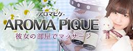 AROMA PIQUE-彼女の部屋でマッサージ