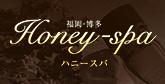 福岡・博多の日本人メンズアロマ Honey-spa-ハニースパ