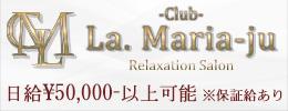 La Maria-ju -ラ・マリアージュ- 求人情報