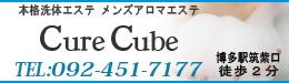 CureCube-キュアキューブ-|本格洗体とアロマのキュアキューブ|福岡アロマエステ案内所
