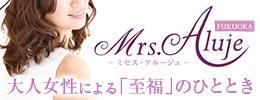 ミセスアルージュ 福岡 博多 メンズエステ