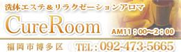 CureRoom -キュアルーム-|洗体エステ&リラクゼーションアロマ キュアルーム|福岡アロマエステ案内所