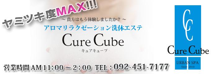 博多駅スグの本格洗体エステ&メンズアロマリラクゼーション【CureCube】092-451-7177
