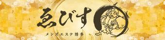 福岡 博多メンズエステ『ゑびす』