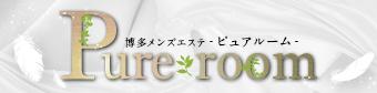 福岡 メンズエステ ピュアルーム