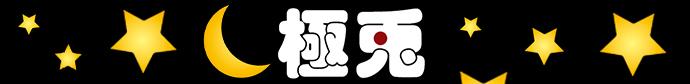 福岡 博多『リラクゼーションスペース 極兎(ごくう)』