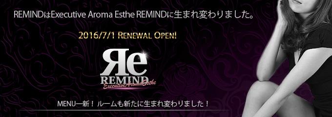 2016年7月1日リニューアルオープン! メニュー一新!ルームも新たに生まれ変わりました!