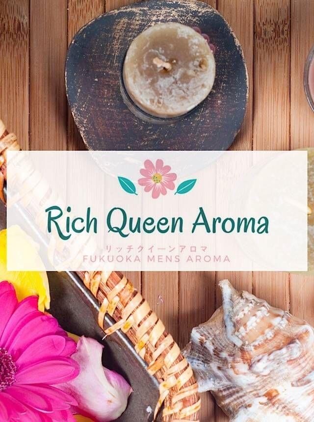 博多駅のメンズエステ・メンズアロマのお店「Rich Queen Aroma - リッチクイーンアロマ -」の在籍メンズエステセラピスト 福岡アロマエステ案内所