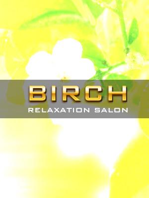 birch バーチ|Birch - バーチ -