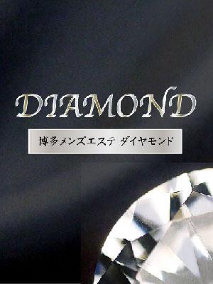 博多駅のメンズエステ・メンズアロマのお店「DIAMOND-ダイヤモンド」の在籍メンズエステセラピスト|福岡アロマエステ案内所