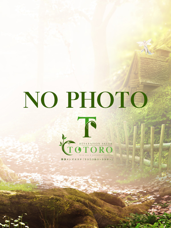 博多駅のメンズエステ・メンズアロマのお店「TOTORO~トトロ~」の在籍メンズエステセラピスト|福岡アロマエステ案内所