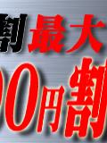 憂郭桜らん【天神/大名】|憂郭-ゆうかく-|福岡 アロマエステ案内所