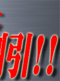 中洲のメンズエステ・メンズアロマのお店「憂郭-ゆうかく-」の在籍メンズエステセラピスト|福岡アロマエステ案内所