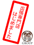 憂郭飛脚【出張専門店】|憂郭-ゆうかく-|福岡 アロマエステ案内所