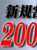 憂郭癒屋【博多駅前4丁目】|憂郭-ゆうかく-|福岡 アロマエステ案内所