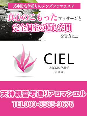 ★アロマシエルCM★