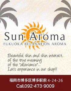 アヤノ サンアロマ -SUN AROMA- 福岡 アロマエステ案内所