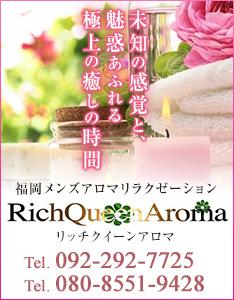 加藤愛梨 Rich Queen Aroma - リッチクイーンアロマ - 福岡 アロマエステ案内所