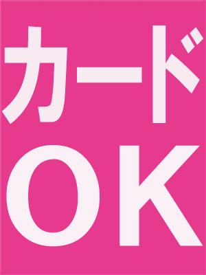 ★カードOK★|天神親富考通りアロマシエル|福岡 アロマエステ案内所