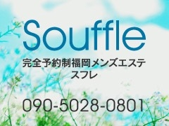 博多駅のメンズエステ・メンズアロマのお店「souffle -スフレ-」の在籍メンズエステセラピスト|福岡アロマエステ案内所