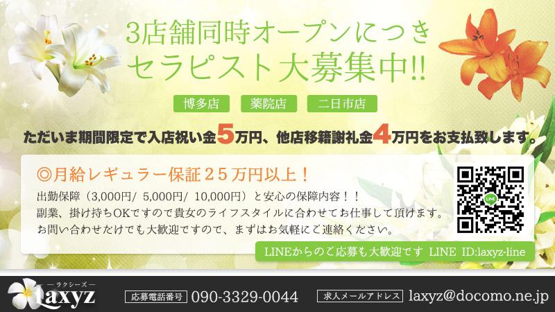 Laxyz - ラクシーズ -求人情報|福岡アロマエステ案内所