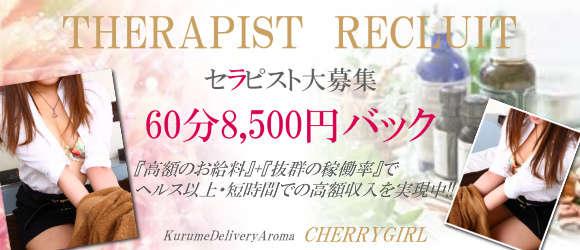 CHERRY GIRL求人情報|福岡アロマエステ案内所