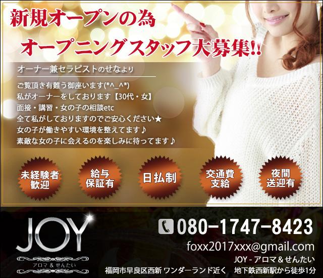 JOY - アロマ&せんたい求人情報|福岡アロマエステ案内所